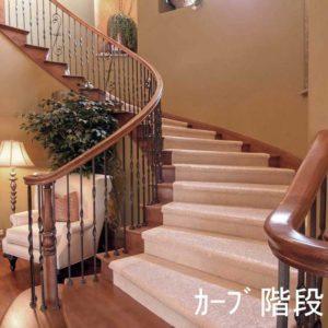 カーブ階段