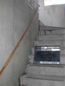 完了検査是正 階段手摺取付状況 1階~2階