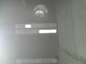 3階キッチン FD取付状況