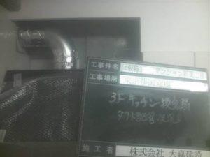 3階キッチン ダクト配管状況