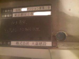 103号室 ミニキッチン FD取付状況