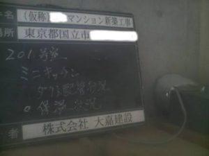 201号室 ミニキッチン ダクト保温状況