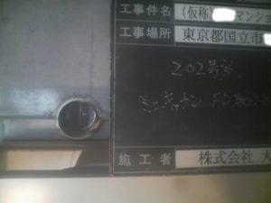 202号室 ミニキッチン FD取付状況