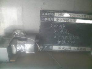 202号室 ミニキッチン ダクト配管状況