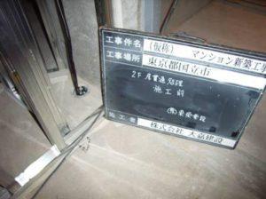 2階床貫通処理 施工前