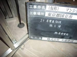 2階床貫通処理 施行後